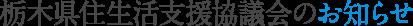 栃木県住生活支援協議会のお知らせ